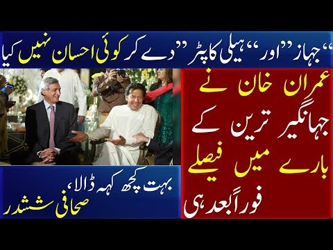 Imran Khan told a lot about the decision about Jehangir Tareer immediately