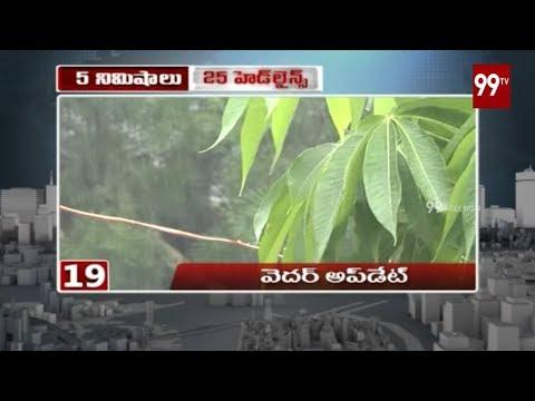 99TV MIDDAY News 5 Mins 25 Headlines | 26-07-2019 | 99TV Telugu