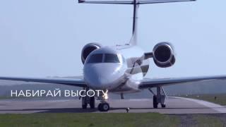 Бизнес авиация. Частные перелеты.(, 2016-07-08T16:49:01.000Z)