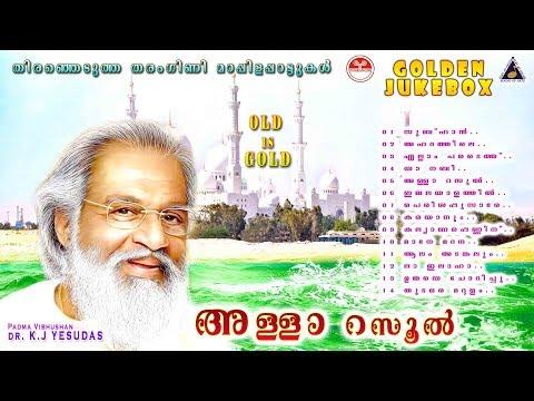 Allah Rasool | K J Yesudas | Muslim Mappilapattukal | Yesudas Old Mappilappattukal | New Upload 2018
