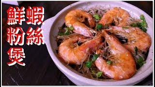 鮮蝦粉絲煲 蝦肉鮮甜 好味好好食 簡單易做 (想看我更多影片記得訂閱)