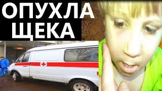 ВЛОГ / VLOG: Полдня в БОЛЬНИЦЕ / у НАДЮШКИ ОПУХЛА ЩЕКА / бедный ребенок