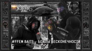FFEM Baits -- Нас не наздоженуть або ВБ* від Сергія Попова ZooM ;))