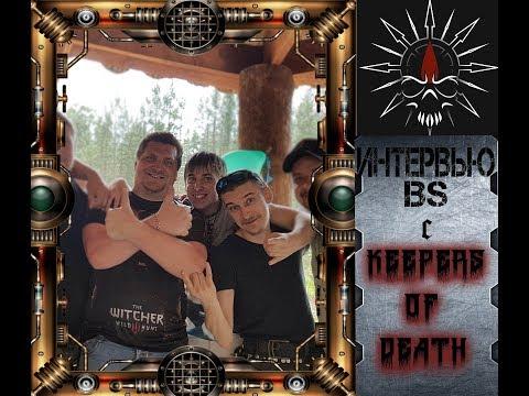 Посиделки с Blood Soul: Интервью с Keepers Of Death (Видеовыпуск #2)