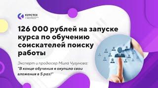 """Отзыв о курсе """"Прибыльная онлайн школа""""  Мила Чугунова"""