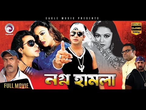 Bangla Movie | NOGNO HAMLA | Shakib Khan, Nodi, Misha | Eagle Movies (OFFICIAL)