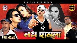 Bangla Movie | NOGNO HAMLA | Shakib Khan, Nodi, Misha | Eagle Movies (OFFICIAL)