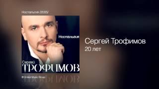 Скачать Сергей Трофимов 20 лет Ностальгия 2005