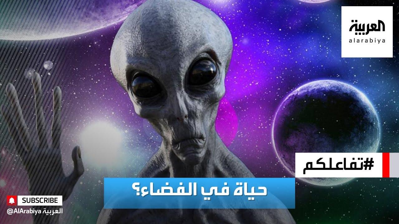 تفاعلكم| فيديو على تيك توك  يعيد إلى الواجهة الجدل حول وجود كائنات فضائية وأهرامات على المريخ!  - نشر قبل 12 ساعة