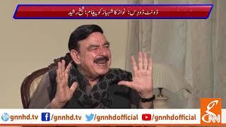 Sheikh Rasheed Ahmed Exclusive Interview | G for Gharida | GNN | 19 Dec 2018