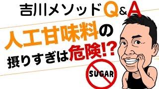 吉川メソッドQ&A vol.61【糖質制限中に、人工甘味料は取り過ぎなければ大丈夫?】