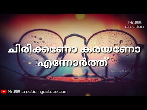 Malayalam Whatsapp Status Video | Sad Bgm