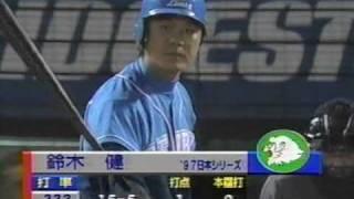 1997年日本シリーズ ヤクルトvs西武 第5戦 14/19