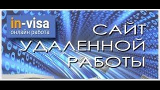 Компания «In-Visa». Реальная работа в сети или очередной обман?