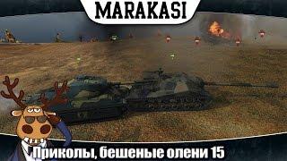 World of Tanks приколы, бешеные олени 15 убил союзника ради медальки в wot