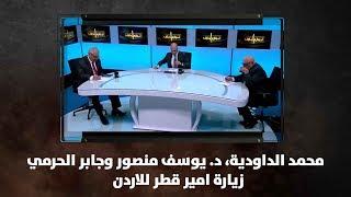 محمد الداودية، د.  يوسف منصور وجابر الحرمي - زيارة امير قطرللاردن