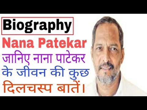 Nana Patekar Biography in Hindi.|Bollywood Super Star| किसानो के सच्चे हमदर्द नाना जी की कहानी।