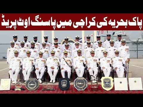Pakistan Naval Passing Out Parade Ceremony Held In Karachi