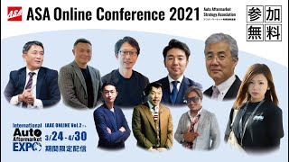 【IAAEオンラインVol.2】国際オートアフターマーケットEXPOのオンラインセミナーにて配信!ダイジェスト版 ASAオンラインカンファレンス 2021 予告編