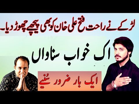 Naat Sharif in urdu - ik khawab sunawan by syed mesum