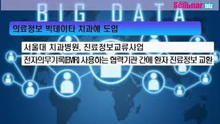 치과전문지 세미나비즈 온라인 뉴스(20210110_06…