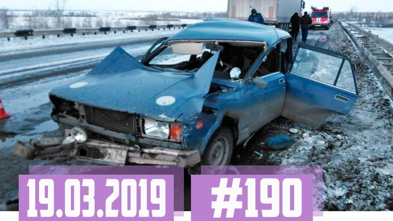 Новые записи АВАРИЙ и ДТП с АВТО видеорегистратора #190 Март 19.03.2019