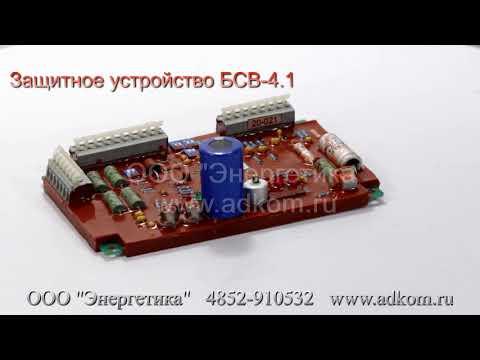 БСВ-4.1 Защитное устройство БЦЖИ 651462.502-03 - видео