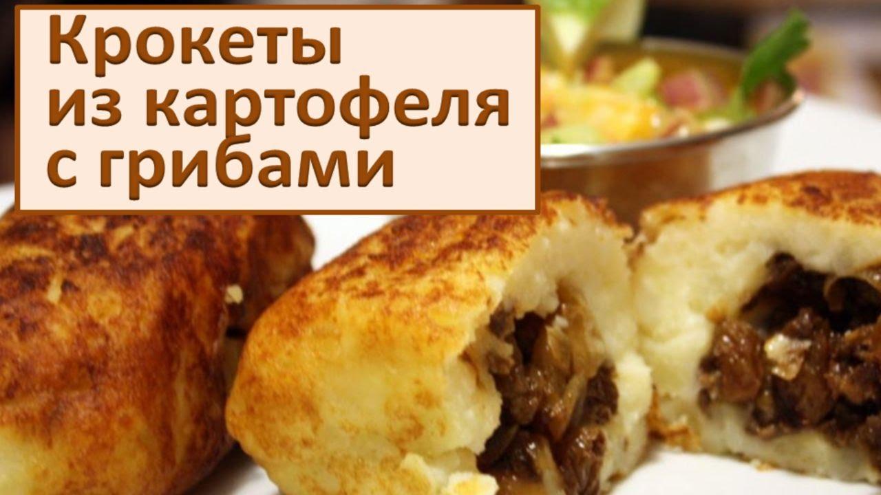 Блюда из картофеля видео рецепты