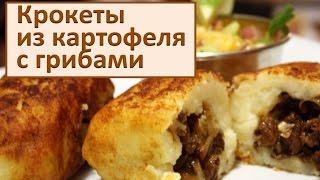 Блюда из картофеля Рецепт Крокеты картофельные с грибами