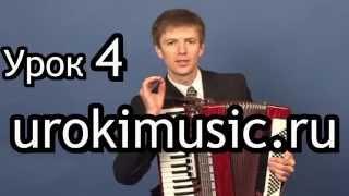 Аккордеон обучение игре онлайн urokimusic 04