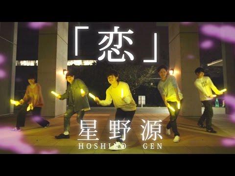 【逃げ恥】恋ダンス ヲタ芸で表現してみた【北の打ち師達】