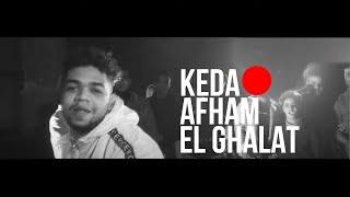 Wezza Montaser - Keda Afham El Ghalat (Official Music video) | وزة منتصر - كدا افهم الغلط