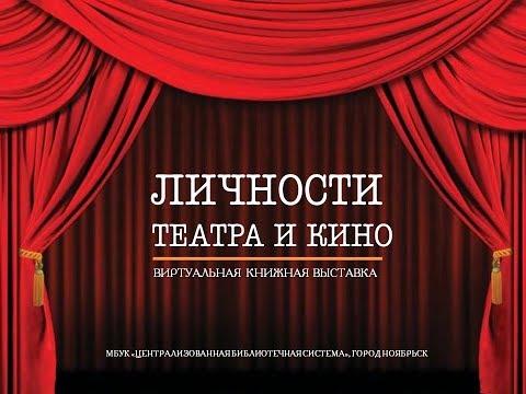 Личности театра и кино