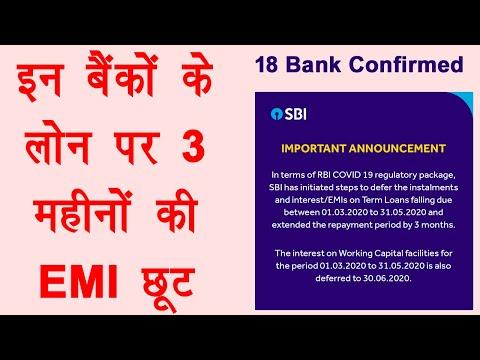 Great News!!! PSU Banks Announce Loan EMI Moratorium For Customers | EMI Moratorium Banks List Hindi