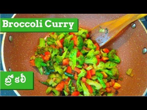 Broccoli Recipe In Telugu - Broccoli Curry Recipe Indian Style - How To Cook Broccoli Fry