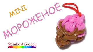 Плетение Мороженого из резинок Rainbow Loom Bands. cachay.video Плетение из резинок.