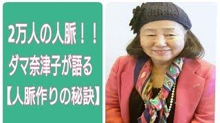 ダマ奈津子公式ウェブサイト⇒http://damakai.com ダマ奈津子LINE@⇒http...