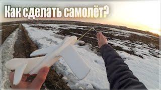 как сделать планер из потолочной плитки? Делаем С ViPeR