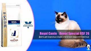 Диета для взрослых кошек с хронической почечной недостаточностью · Royal Canin Renal Special RSF 26