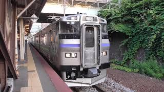 快速ニセコライナー 倶知安行き 南小樽発車 キハ201系 くっちゃん