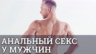Анальный секс у мужчин    Юрий Прокопенко 18+