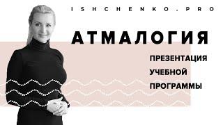 Атмалогия - презентация учебной программы!