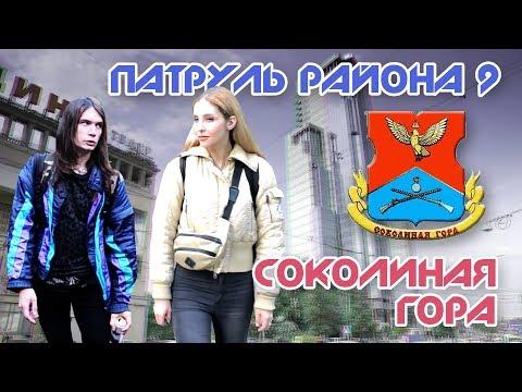 Соколиная Гора - Обзоры на Районы Москвы - Патруль Района 9 Серия
