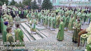 В день памяти преп. Серафима Саровского Святейший Патриарх совершил Литургию в Дивеево