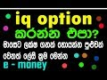 How To Earn Money Online without risk - Sinhala / iq option sinhala scam