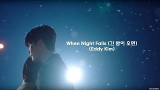 Eddy Kim (에디킴) – When Night Falls (긴 밤이 오면) While You Were Sleeping OST Part.1[Rom/Han/Eng Lyrics]