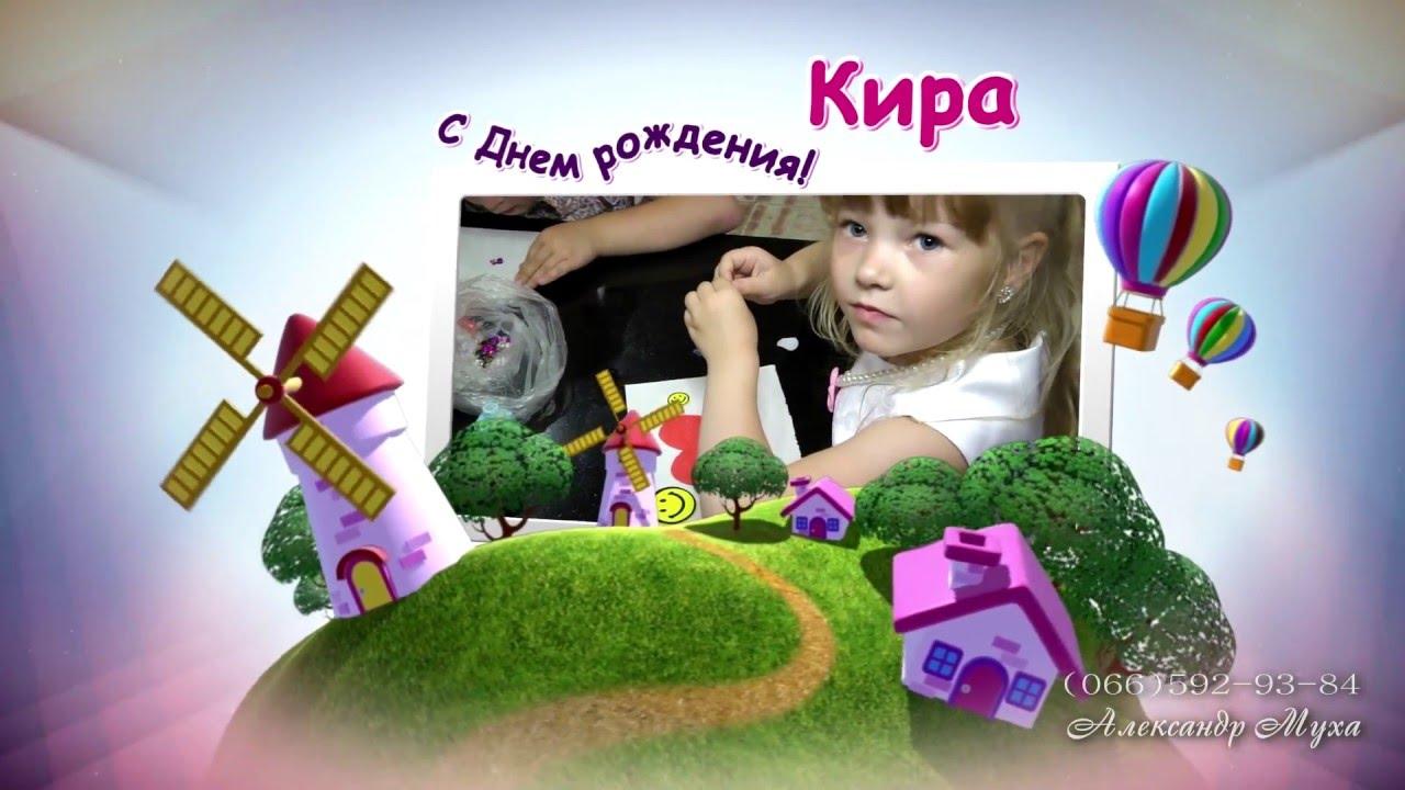 Письмо, открытка с днем рождения кира 1 год