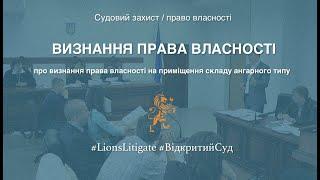 Про визнання права власності на нерухоме майно(, 2016-04-29T11:10:32.000Z)