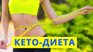 постер к видео Кетодиета инструкция по применению
