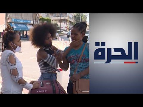 شح الدولار يدفع العاملات الأجنبيات إلى مغادرة لبنان  - 19:00-2020 / 5 / 21